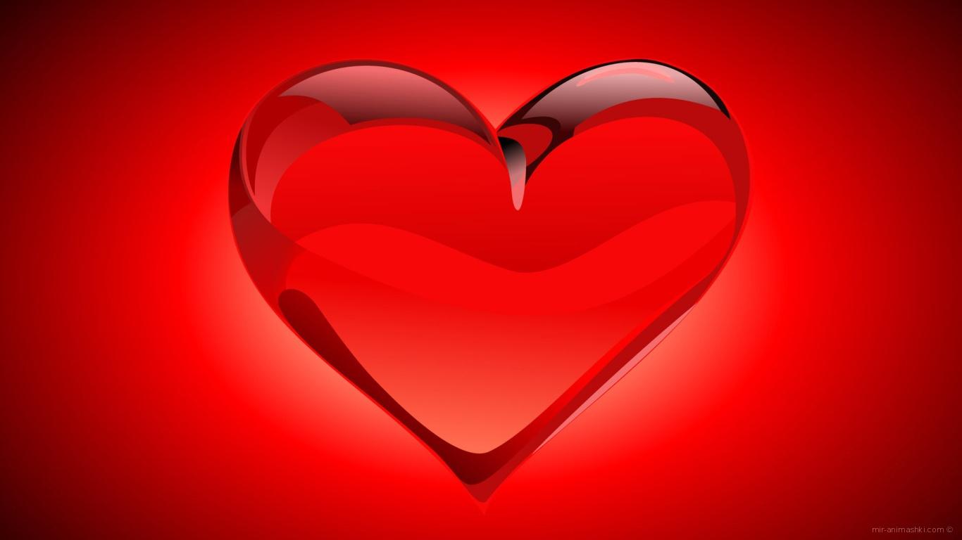 Влажное сердце на День Святого Валентина 14 февраля - С днем Святого Валентина поздравительные картинки