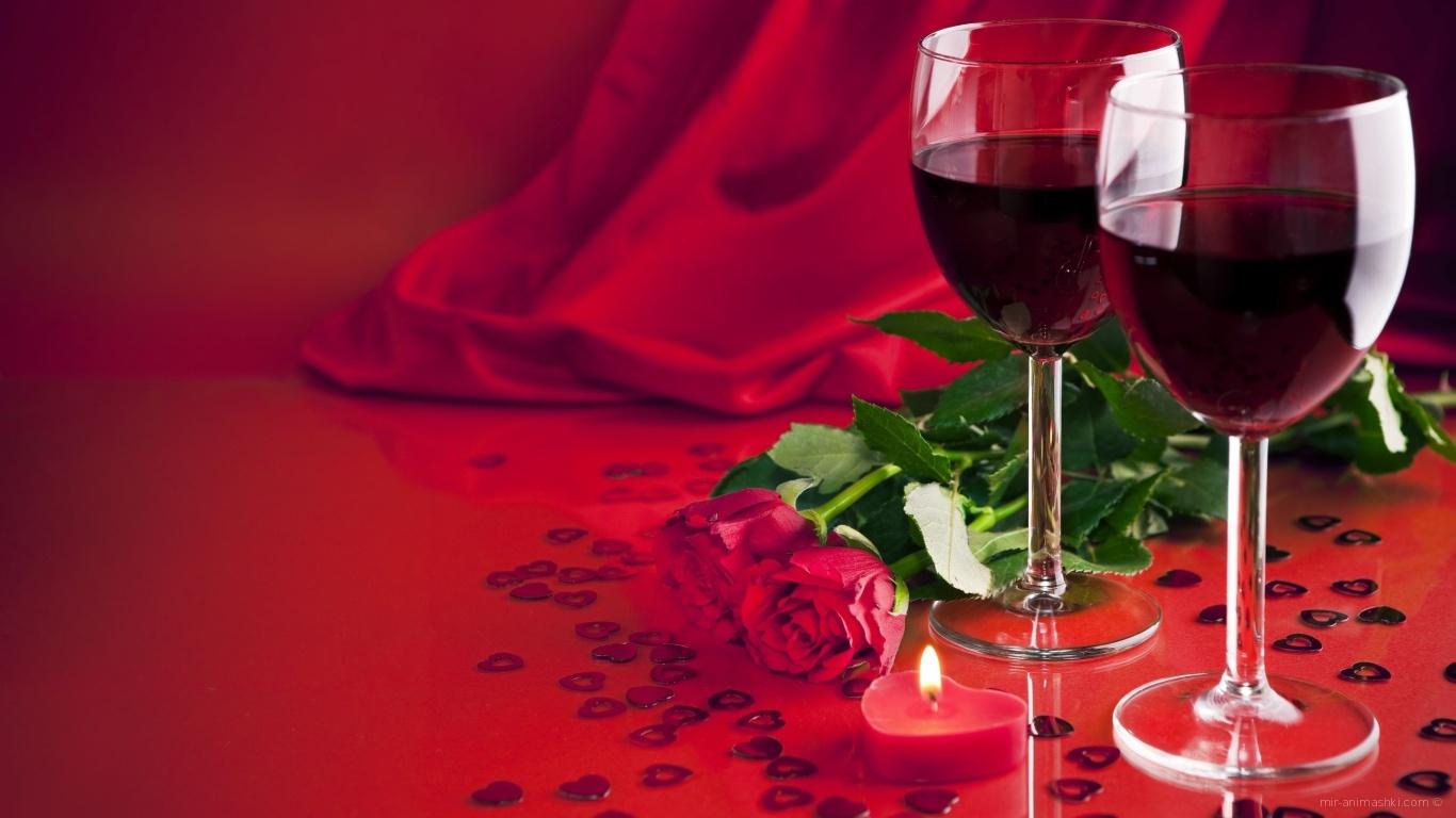 Розы и вино на День Святого Валентина - С днем Святого Валентина поздравительные картинки