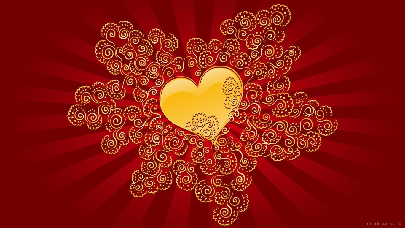 Золотое сердце в орнаменте на День Святого Валентина 14 февраля - С днем Святого Валентина поздравительные картинки