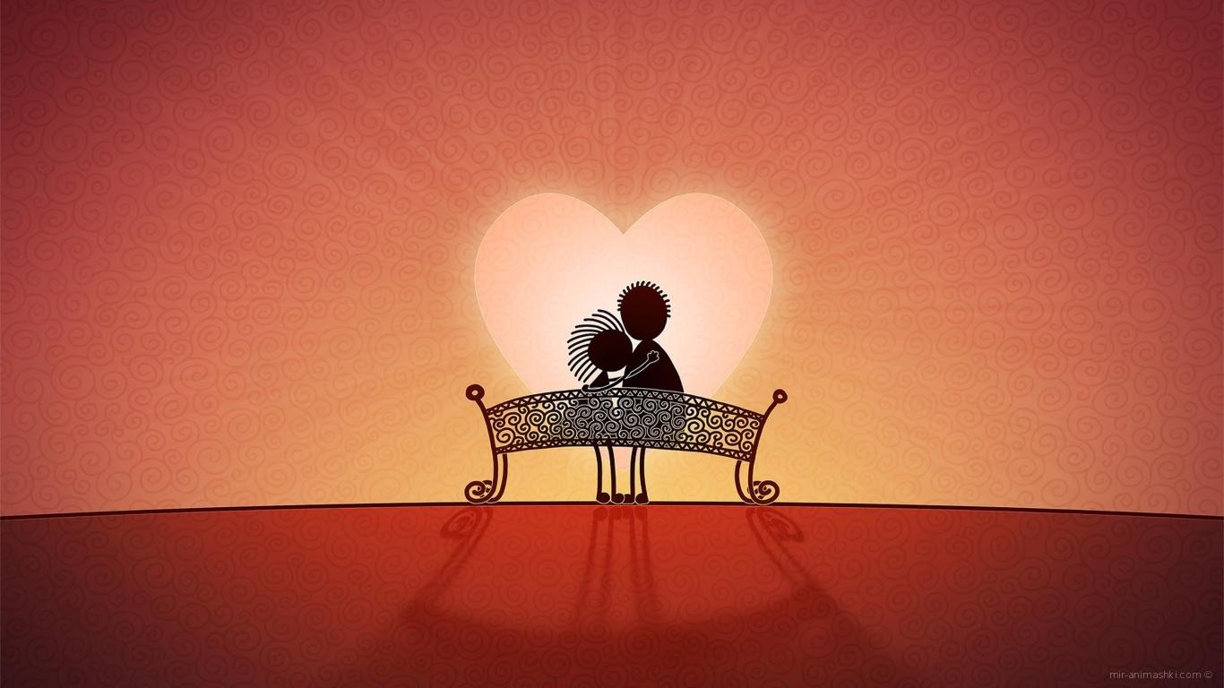 Парочка на фоне заката на День Святого Валентина 14 февраля - С днем Святого Валентина поздравительные картинки