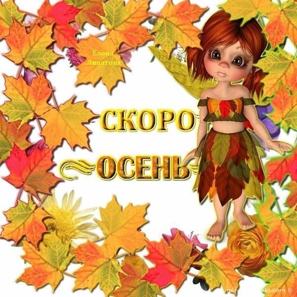 Скора осень - Осень поздравительные картинки