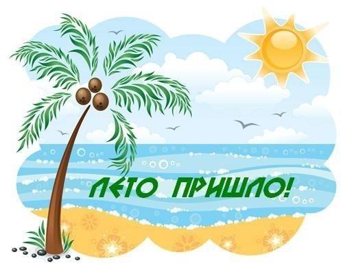 Лето пришло - Лето поздравительные картинки