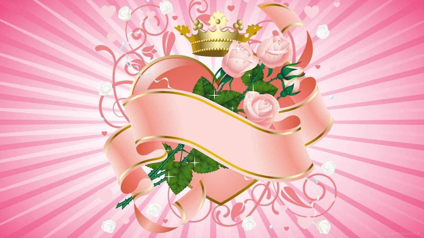 Розовое сердечко в День Св. Валентина - С днем Святого Валентина поздравительные картинки