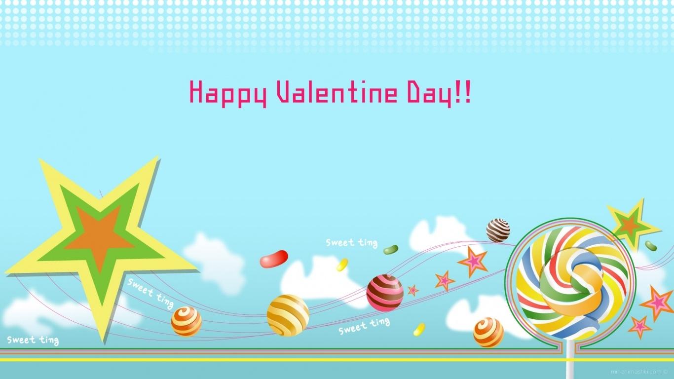 Счастливого дня Св. Валентина - С днем Святого Валентина поздравительные картинки