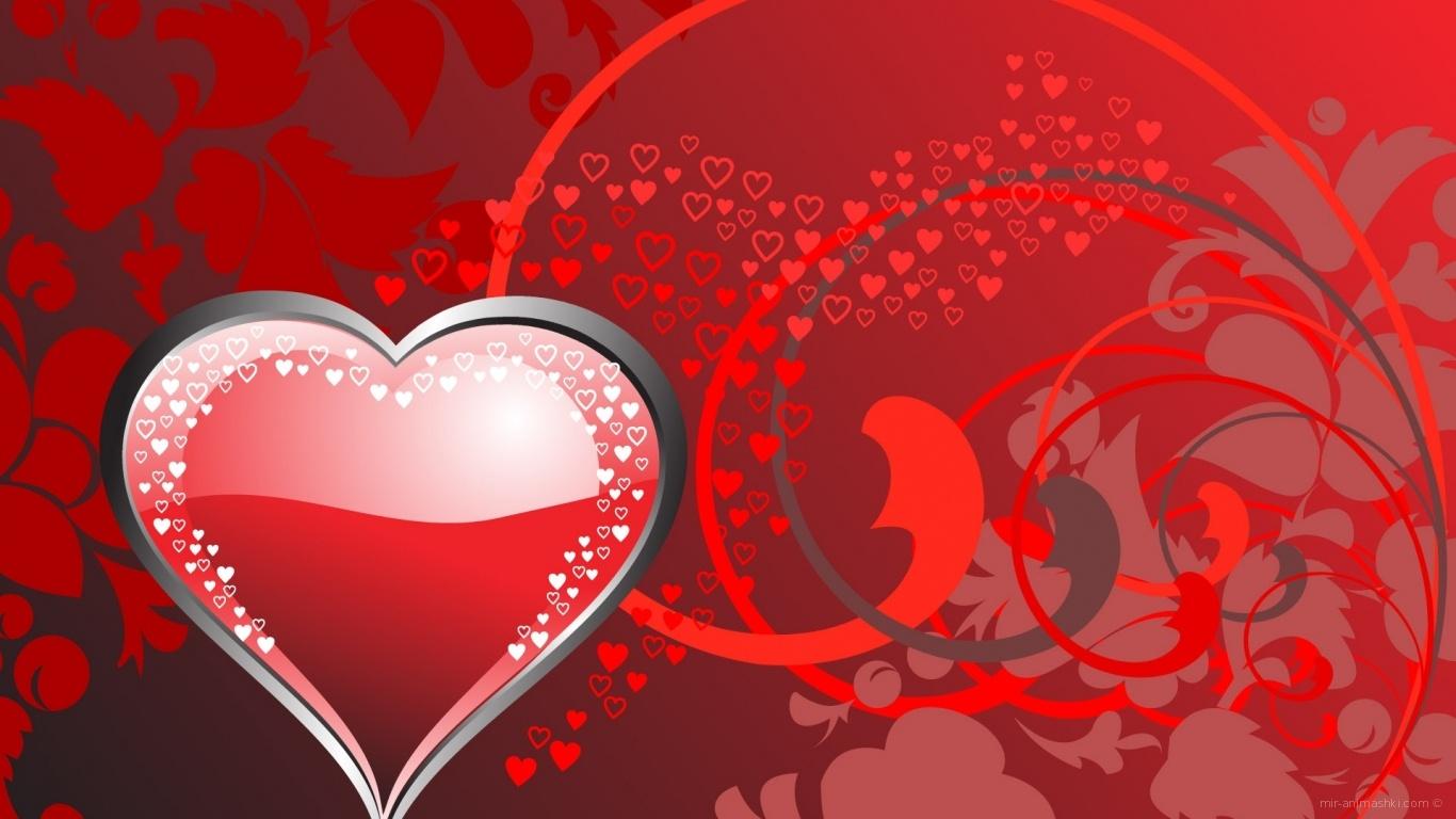 Сердечки на День Влюбленных - С днем Святого Валентина поздравительные картинки