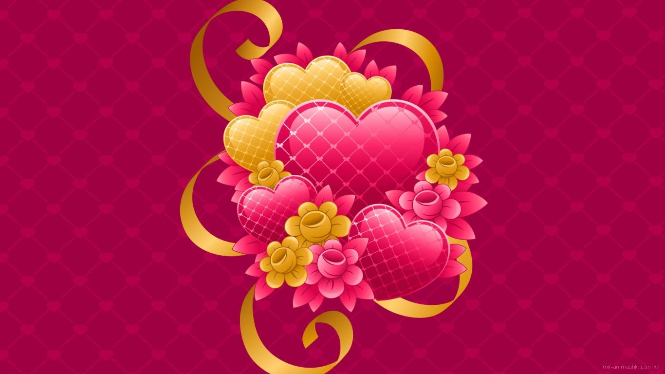 Сердечки на праздник Св. Валентина - С днем Святого Валентина поздравительные картинки