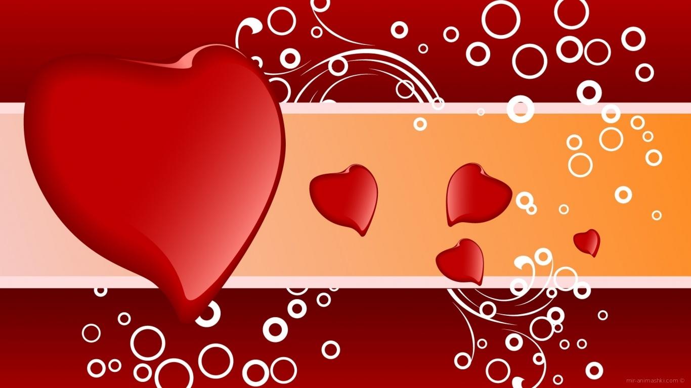Красные сердца на День Влюбленных - С днем Святого Валентина поздравительные картинки