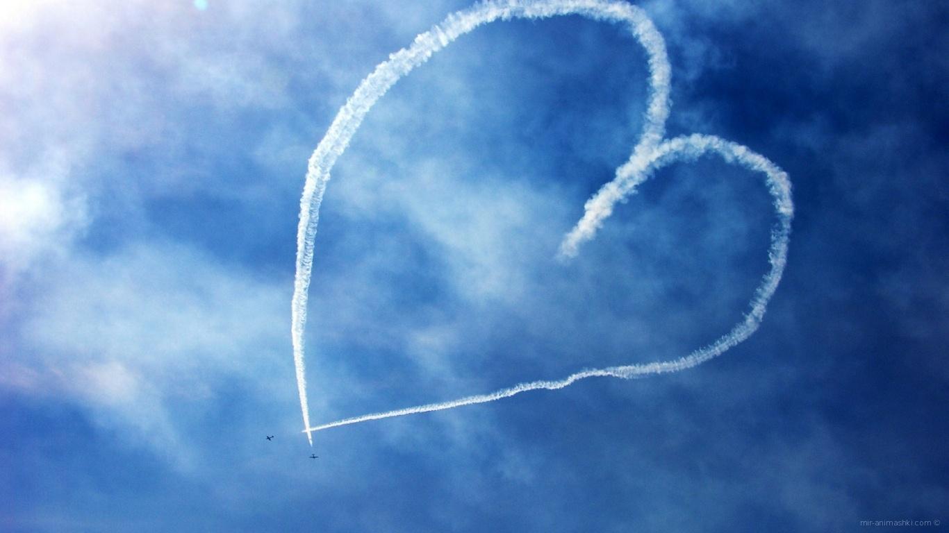 Фигура в небе на День Влюбленных - С днем Святого Валентина поздравительные картинки