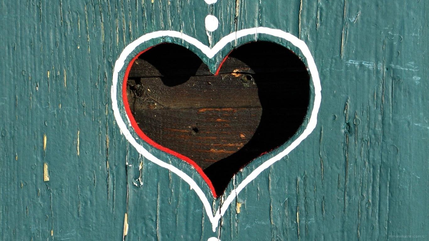 Памятный знак любви в День Влюбленных - С днем Святого Валентина поздравительные картинки