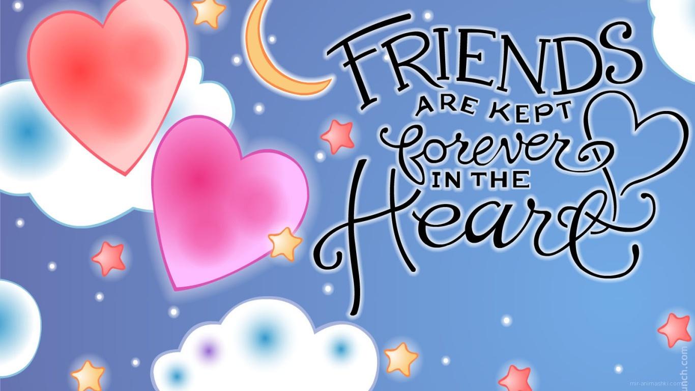 Друзья и Любовь - С днем Святого Валентина поздравительные картинки