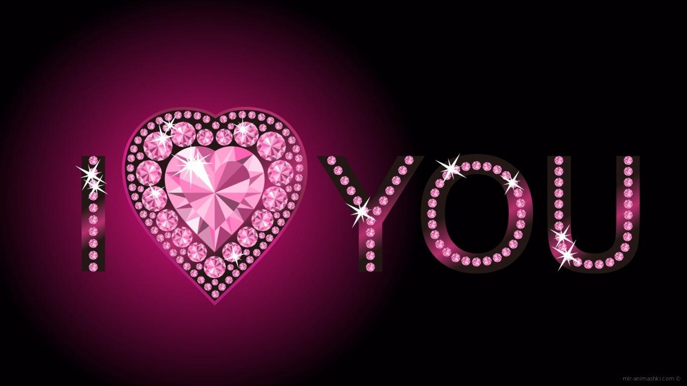Драгоценное признание в любви - С днем Святого Валентина поздравительные картинки
