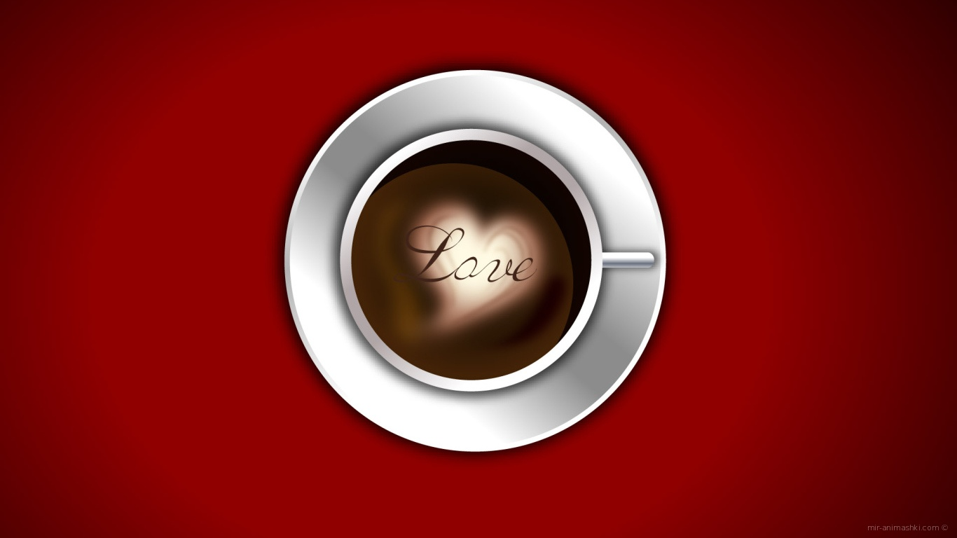 Чаша любви День Святого Валентина - С днем Святого Валентина поздравительные картинки