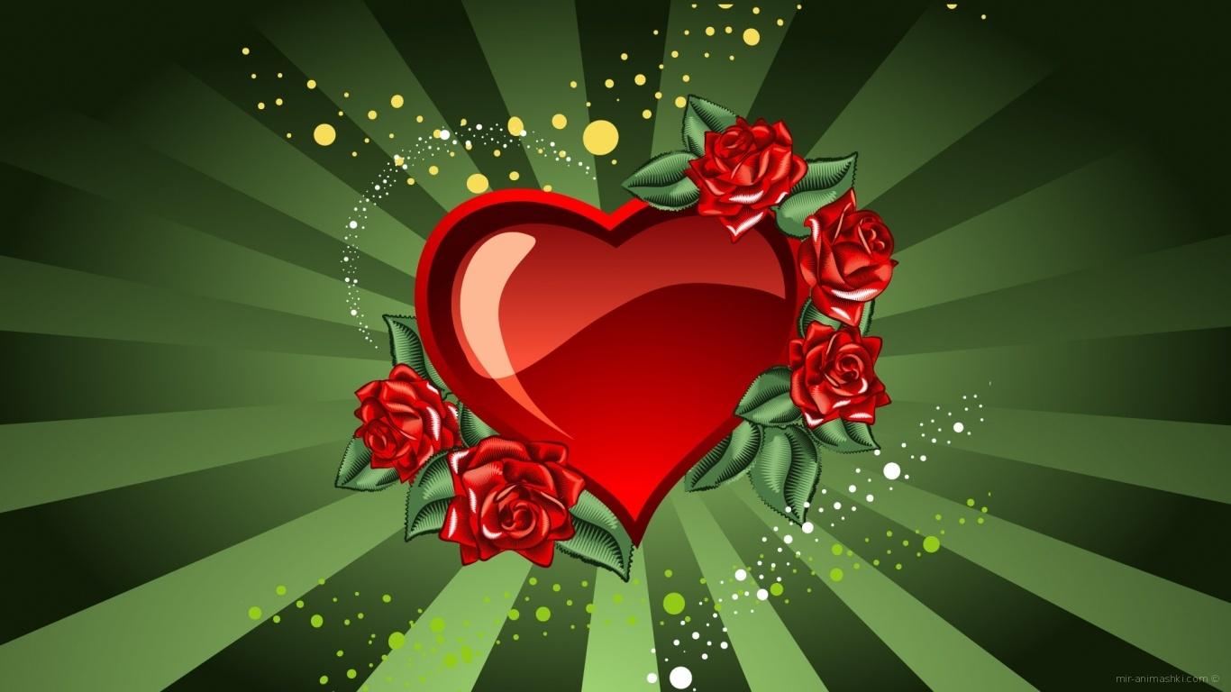 Сердце и розы на День Св. Валентина - С днем Святого Валентина поздравительные картинки