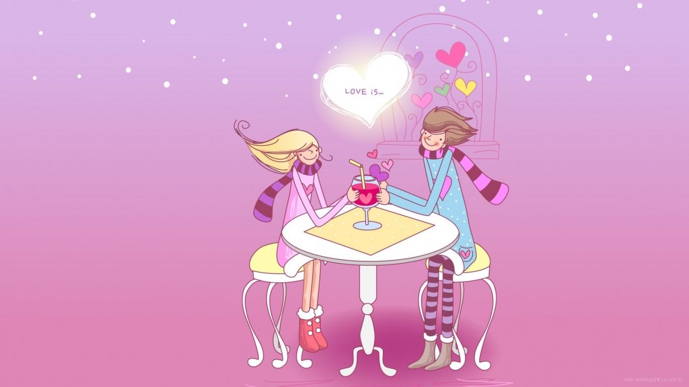 Романтика в День Святого Валентина - С днем Святого Валентина поздравительные картинки