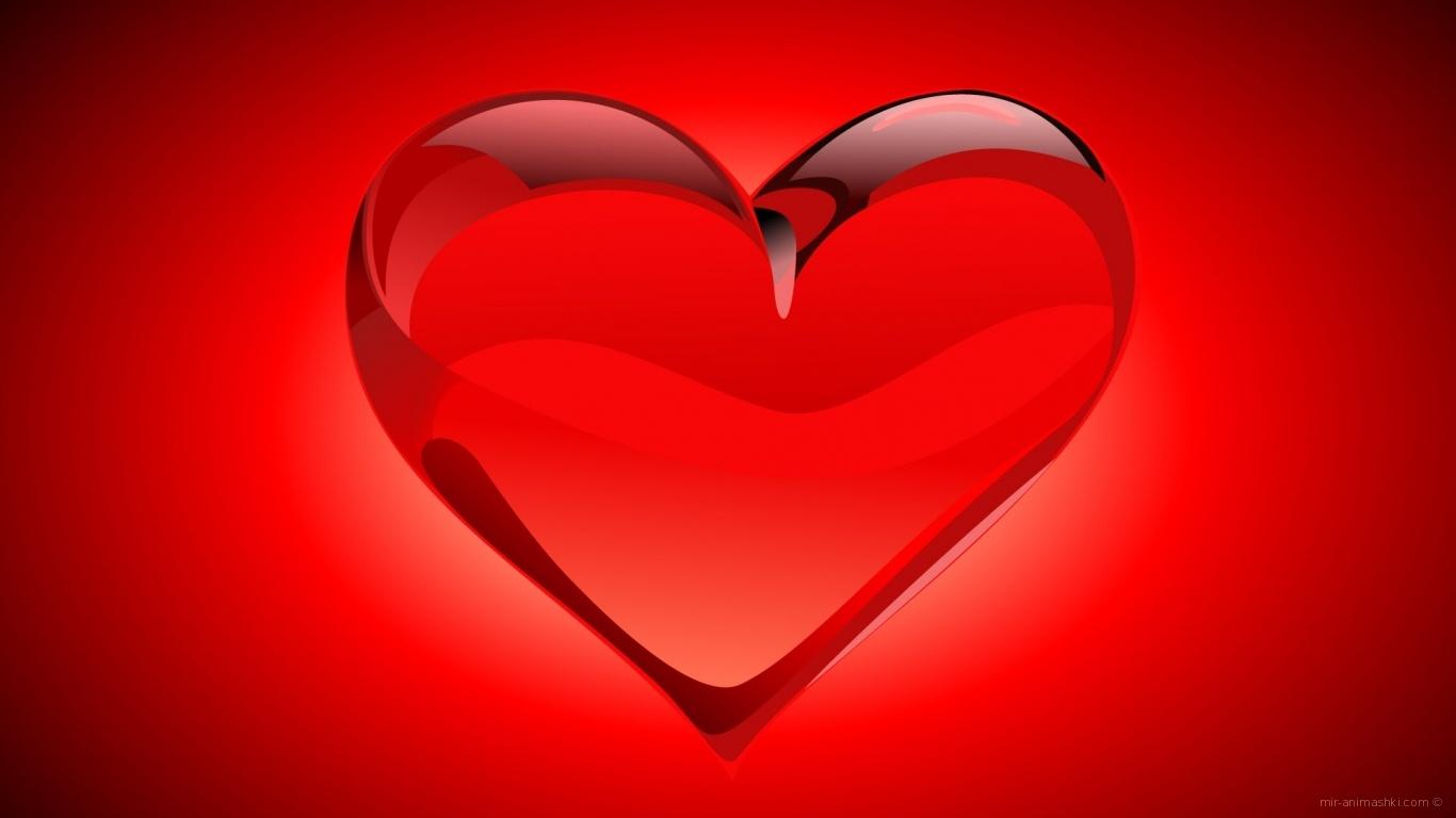 Сердце в День Св. Валентина - С днем Святого Валентина поздравительные картинки