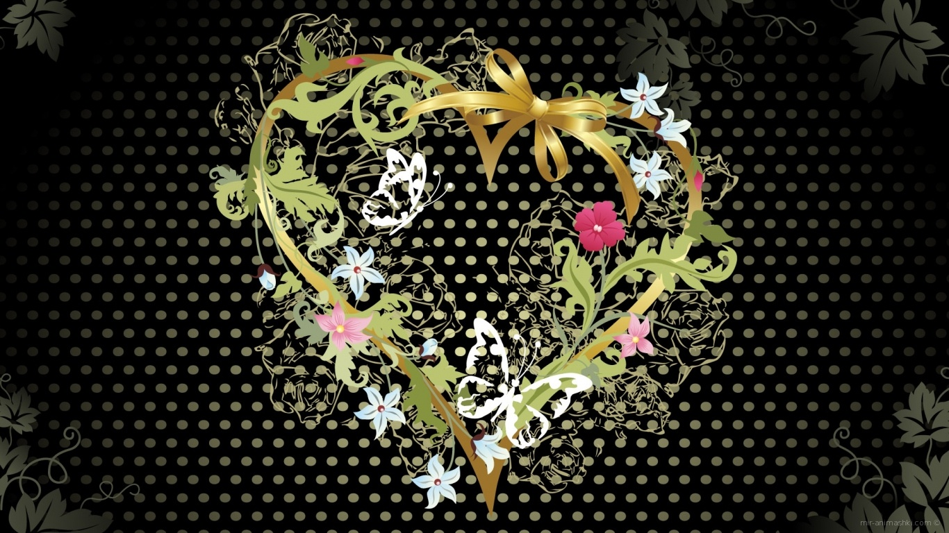 Цветы подарки на День Св. Валентина - С днем Святого Валентина поздравительные картинки