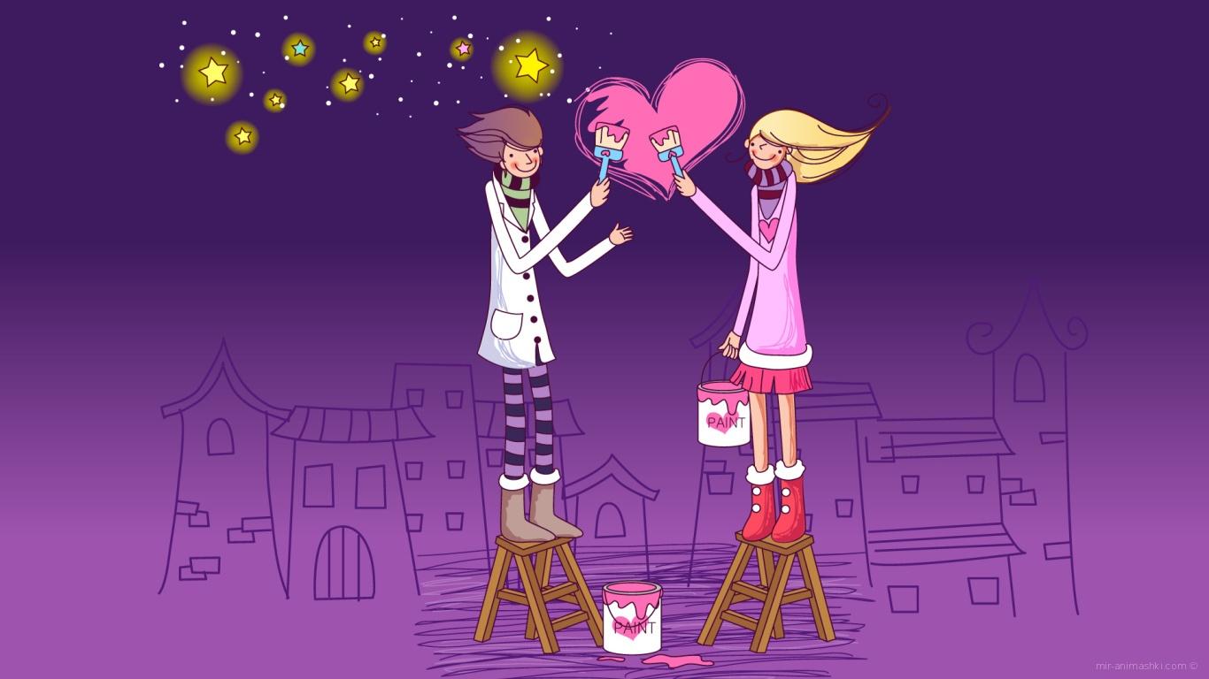 Любовь и люди в День Святого Валентина - С днем Святого Валентина поздравительные картинки