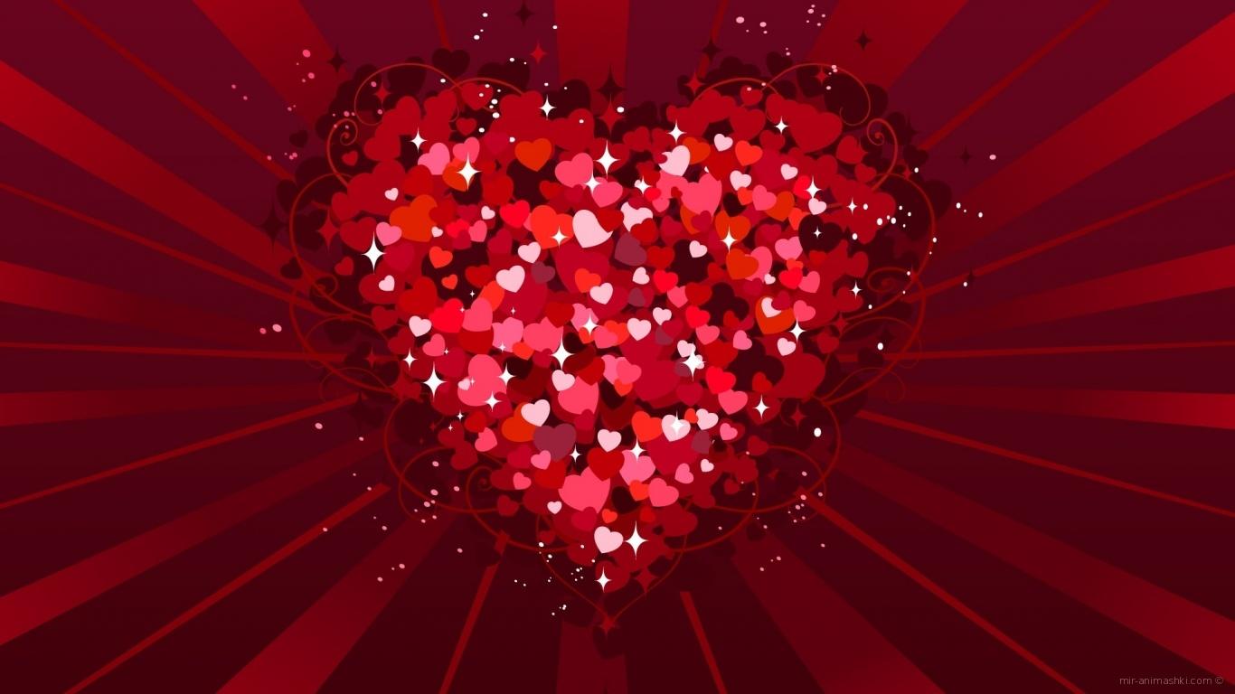 Тысячи сердец в День Св. Валентина - С днем Святого Валентина поздравительные картинки