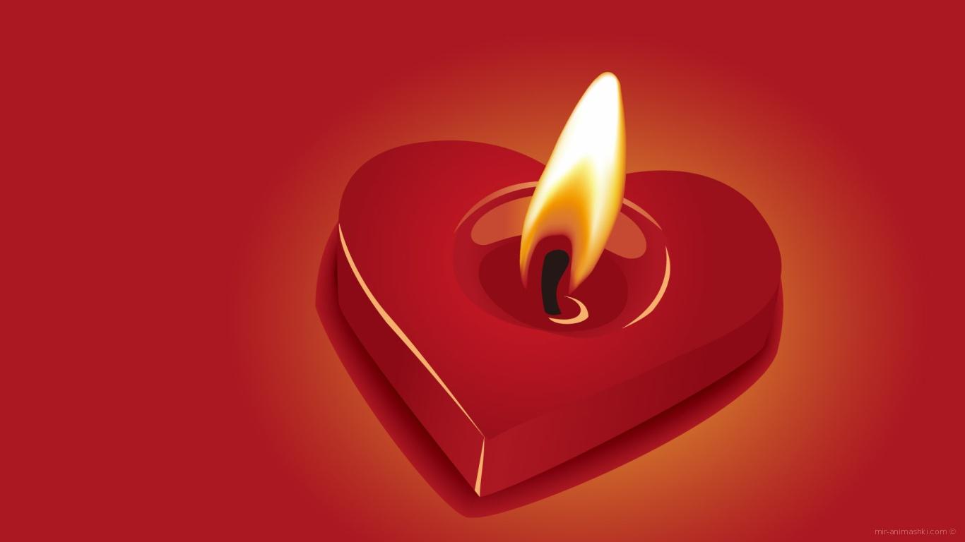 Свеча на День Св. Валентина - С днем Святого Валентина поздравительные картинки