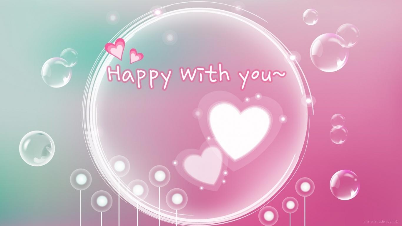 Счастливы вместе - С днем Святого Валентина поздравительные картинки