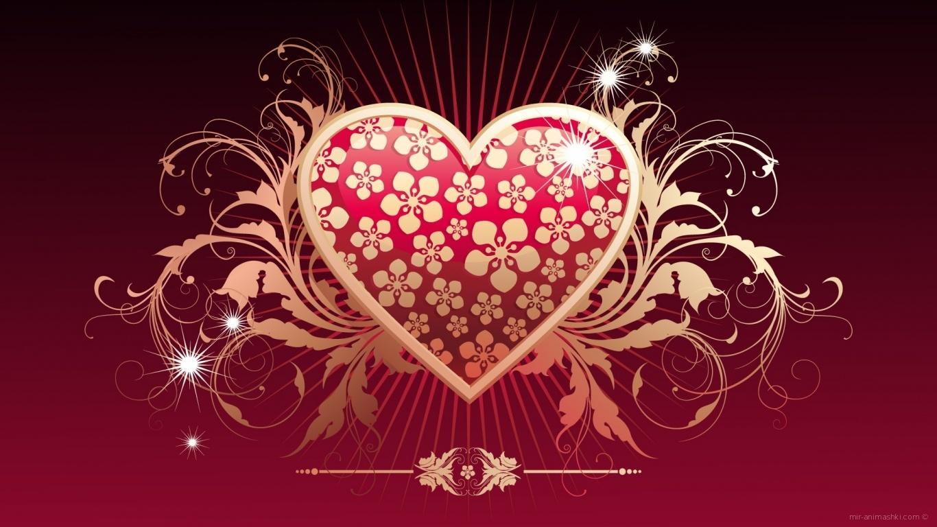 Красивое сердечко на День Влюбленных - С днем Святого Валентина поздравительные картинки