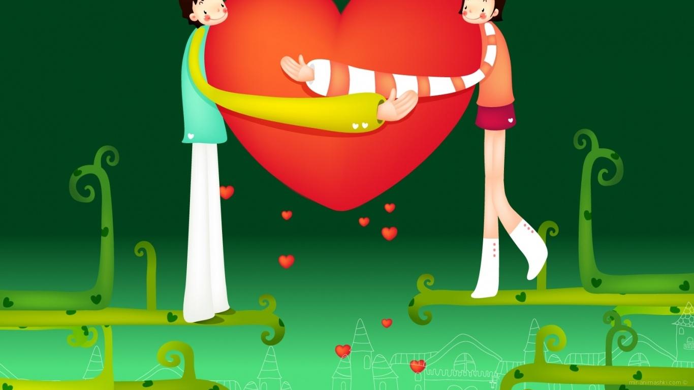 Любовь на День Св. Валентина - С днем Святого Валентина поздравительные картинки