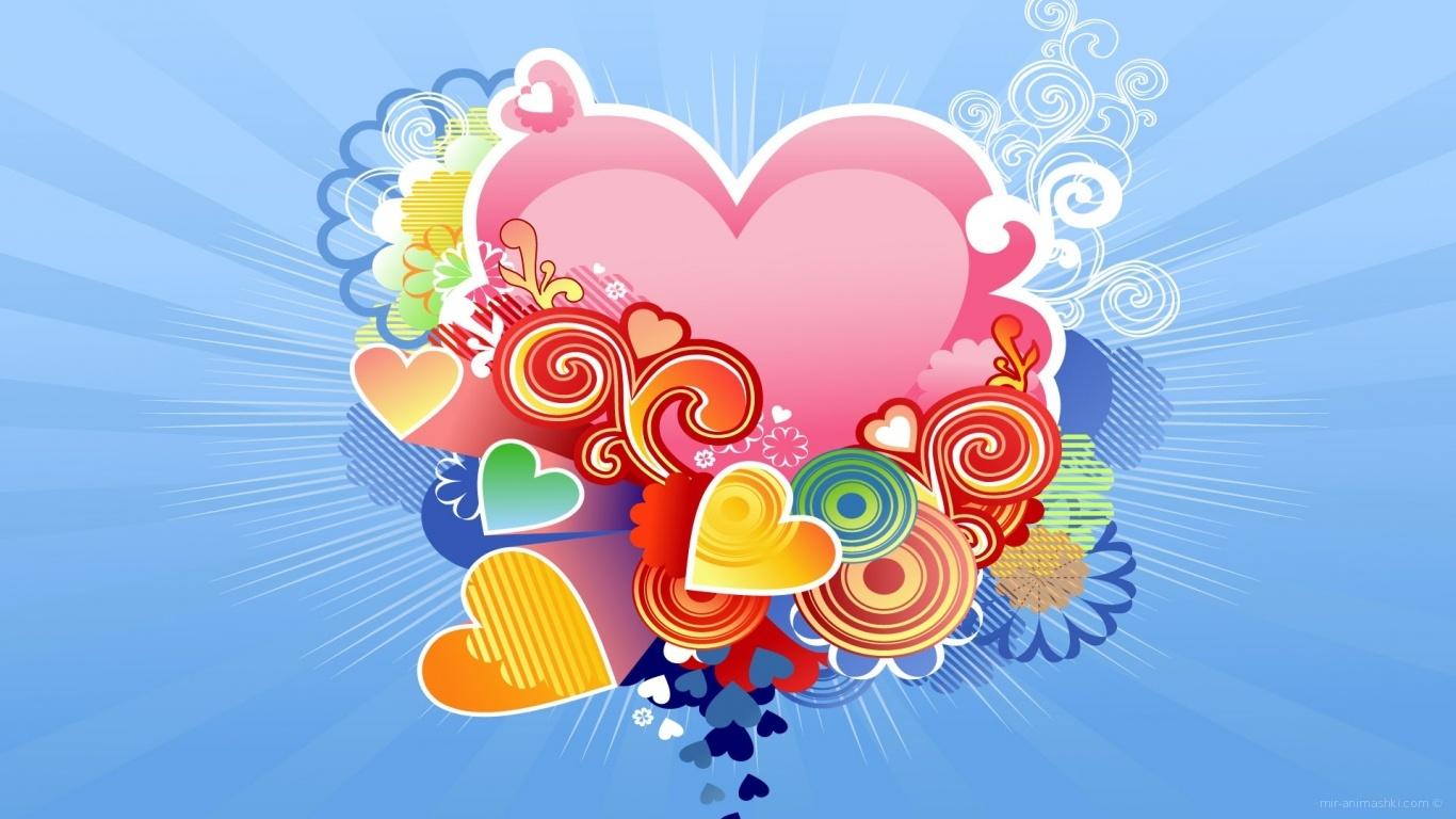 Разноцветная Валентинка - С днем Святого Валентина поздравительные картинки