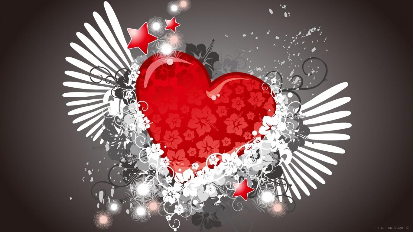 Векторное сердечко в День Св. Валентина - С днем Святого Валентина поздравительные картинки