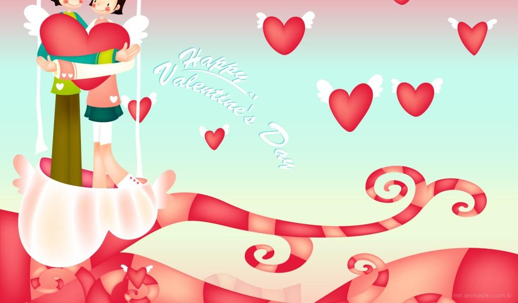 Влюбленные на День Св. Валентина - С днем Святого Валентина поздравительные картинки