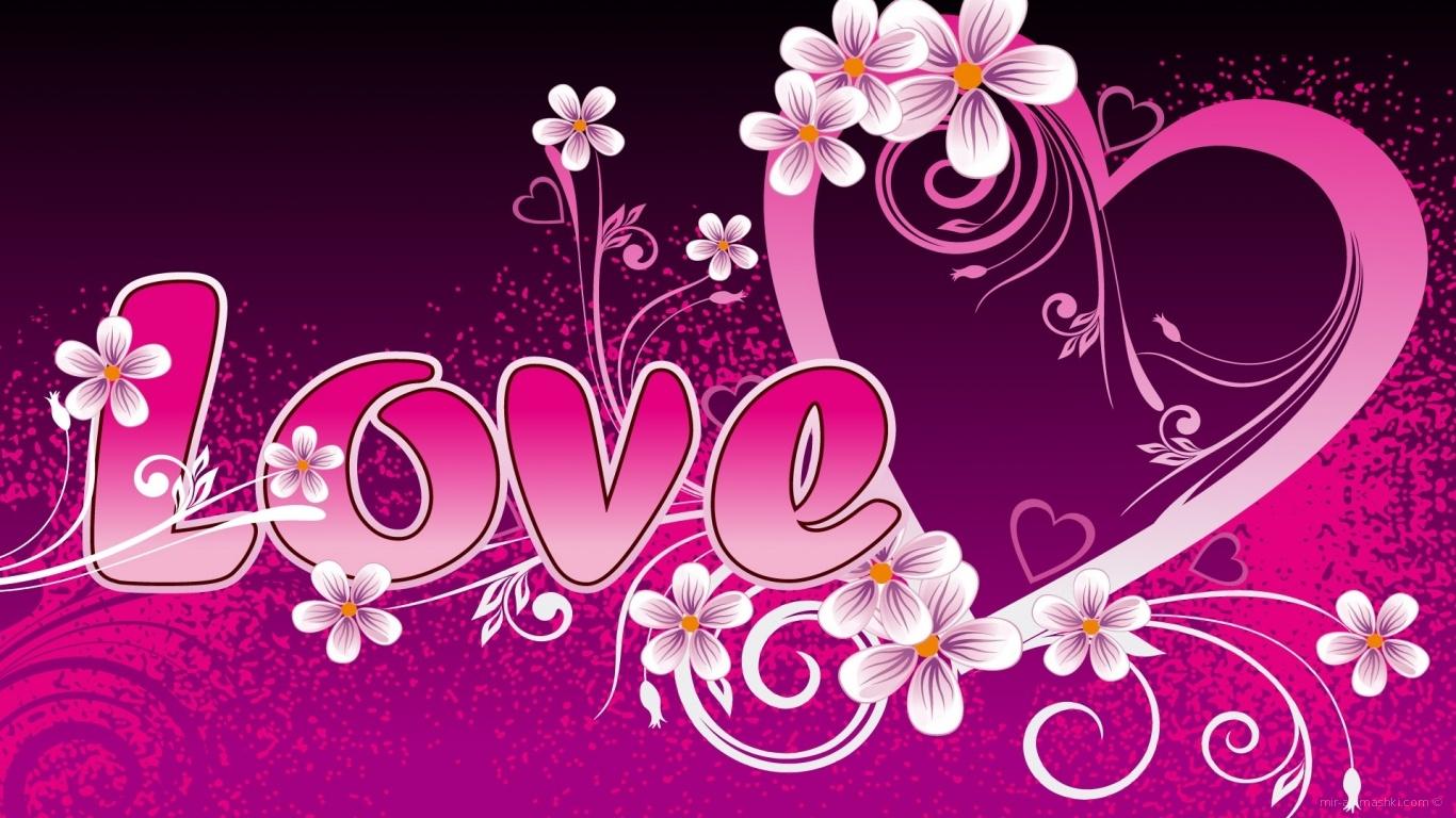 Настоящая любовь - С днем Святого Валентина поздравительные картинки