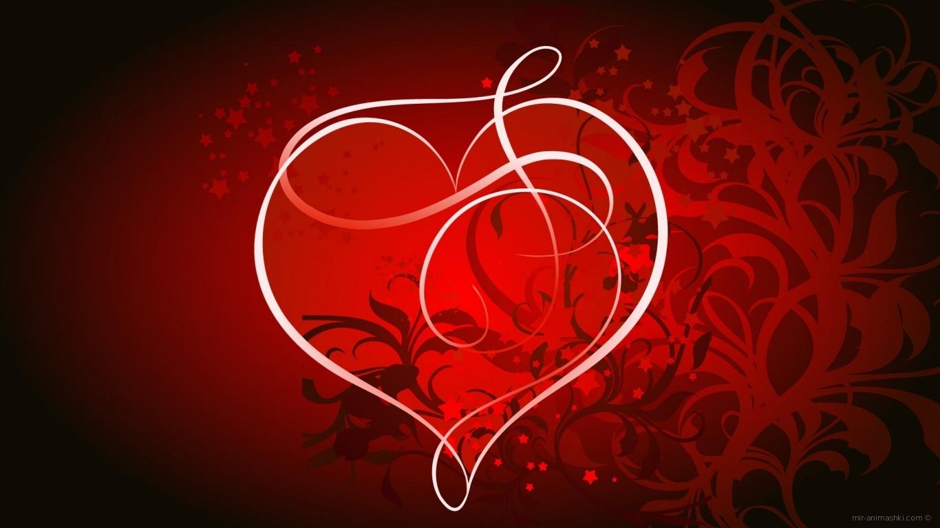 Сердце на Валентинов День - С днем Святого Валентина поздравительные картинки