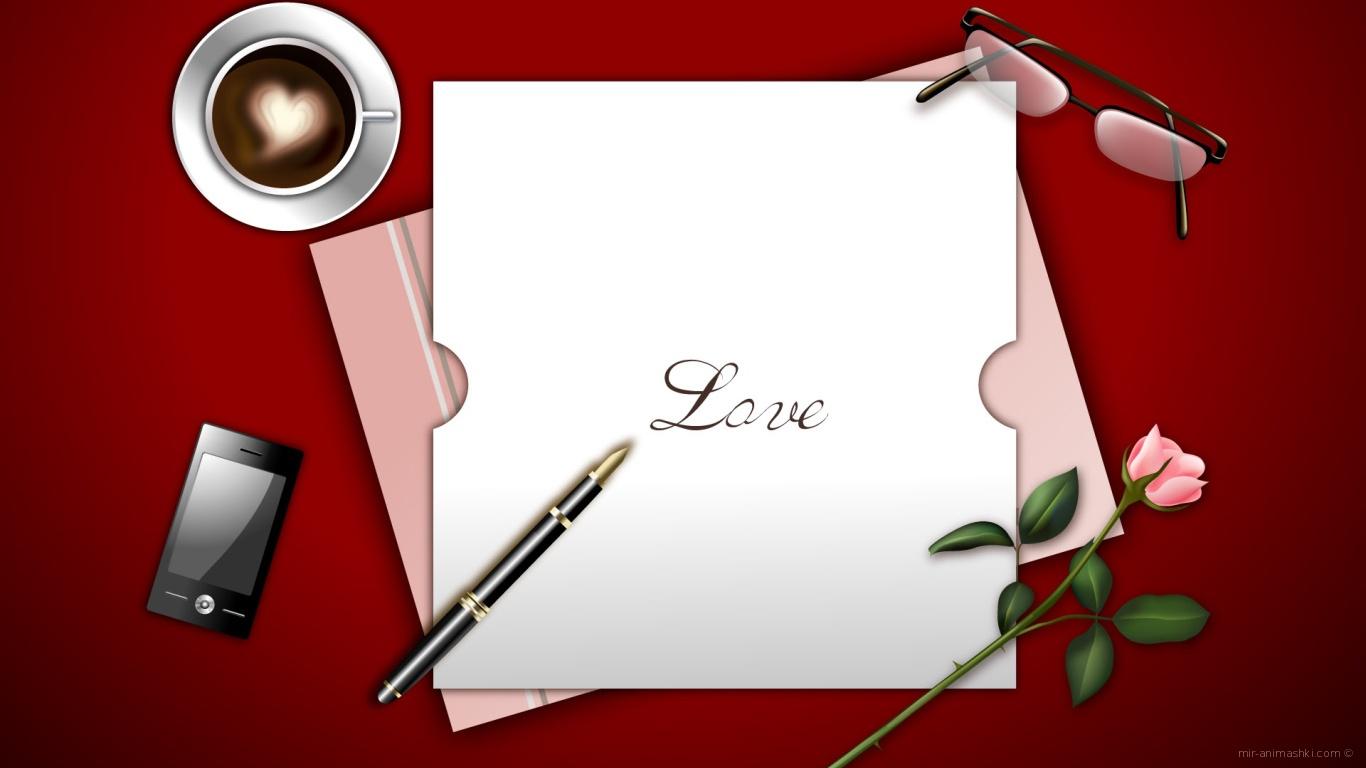 Любовное письмо на День Святого Валентина - С днем Святого Валентина поздравительные картинки