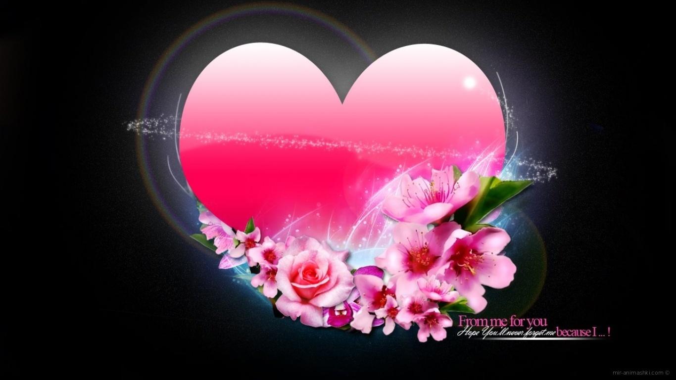 Поздравления с Днем Св. Валентина - С днем Святого Валентина поздравительные картинки