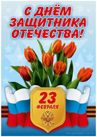 Цветы на 23 февраля защитнику отечества - С 23 февраля поздравительные картинки