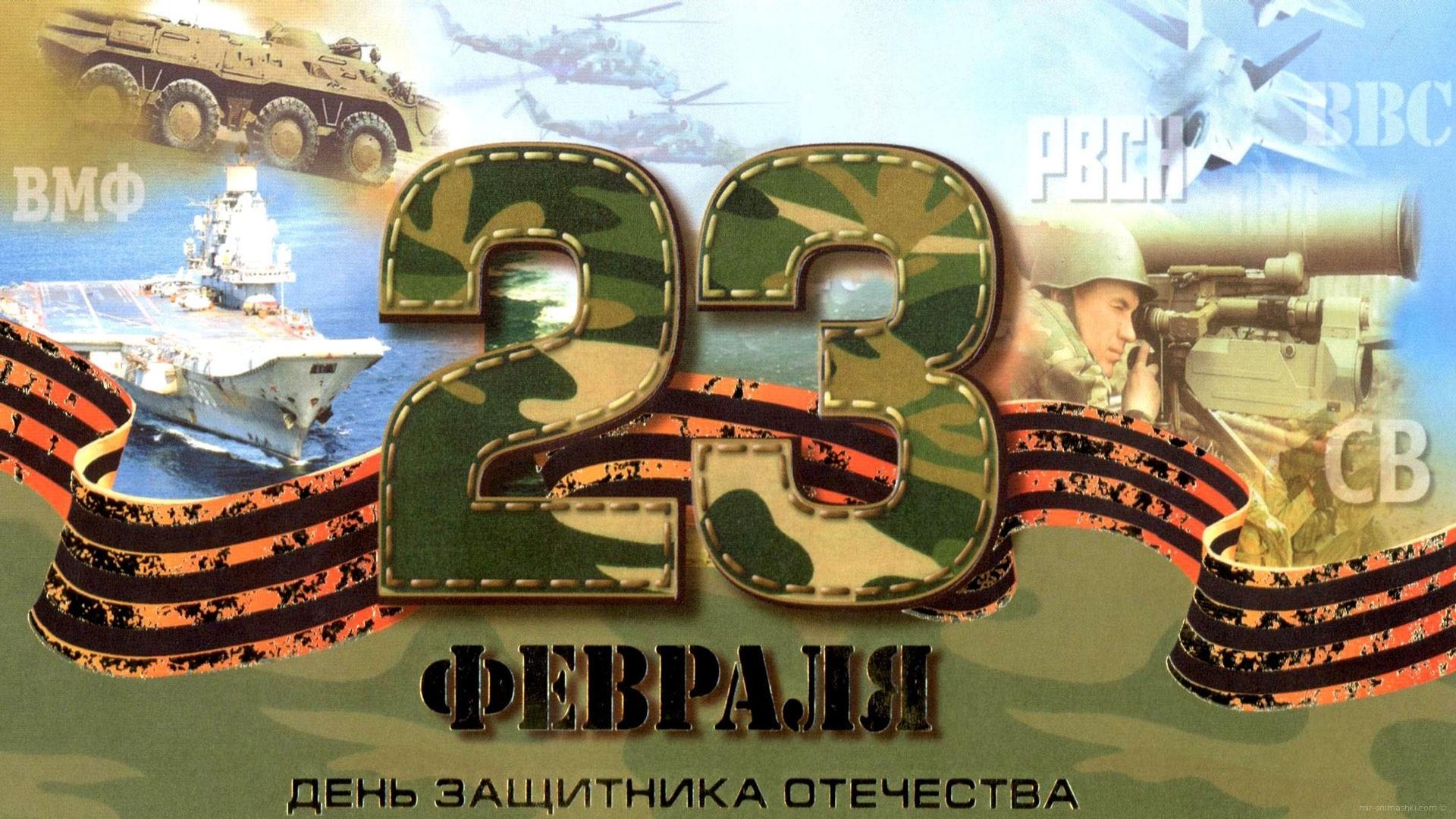 23 февраля день русского солдата - С 23 февраля поздравительные картинки