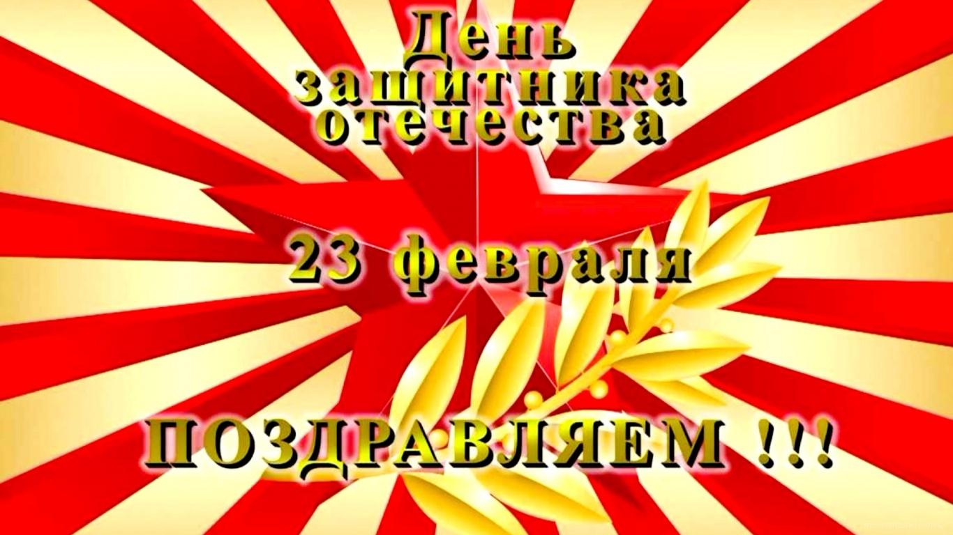 Поздравительная открытка с 23 февраля - С 23 февраля поздравительные картинки