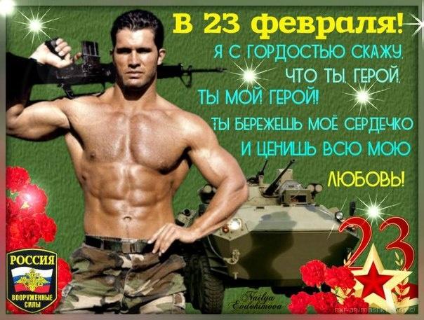 23 февраля открытки поздравления - С 23 февраля поздравительные картинки
