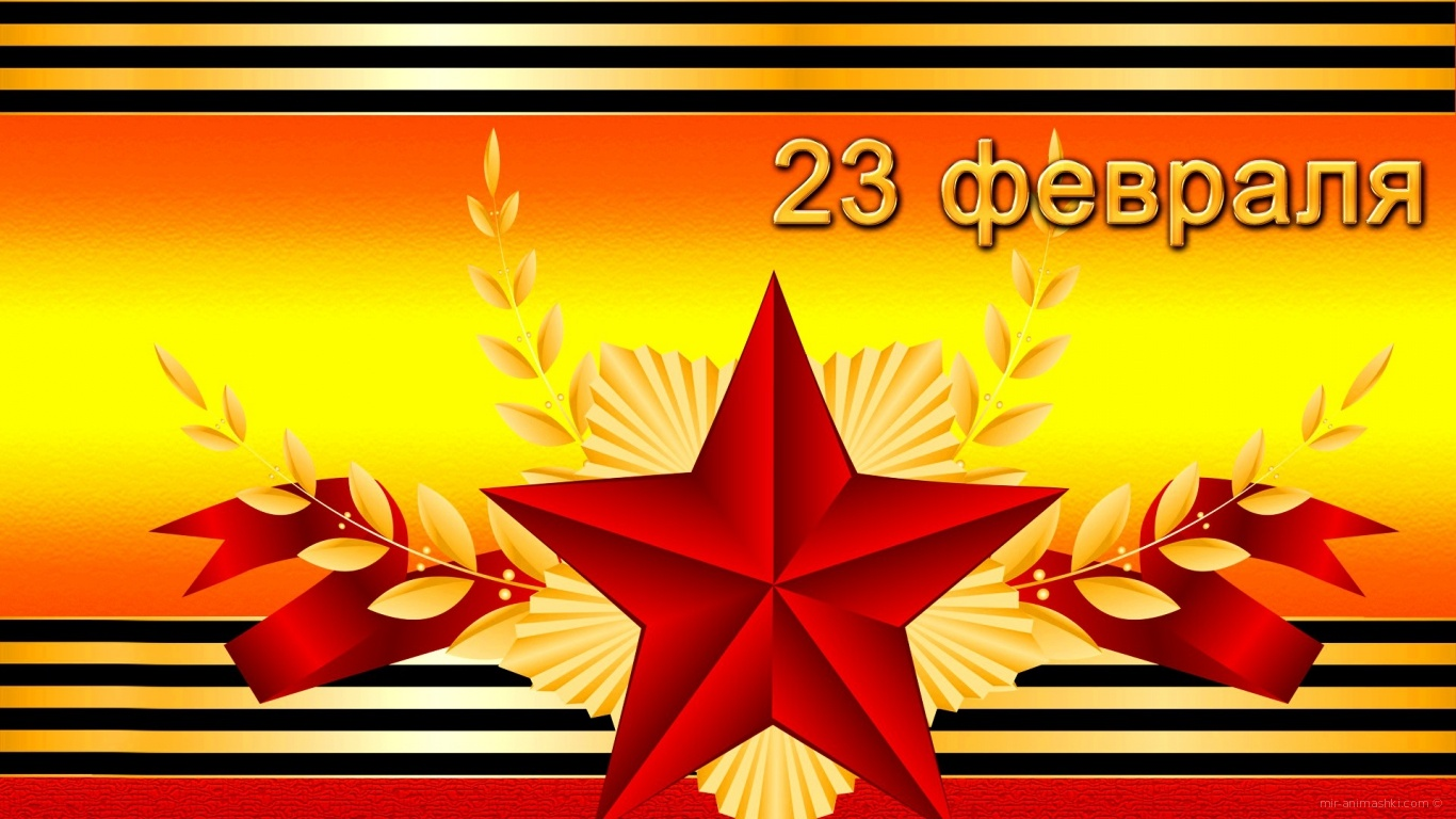 23 февраля - праздник настоящих мужчин - С 23 февраля поздравительные картинки