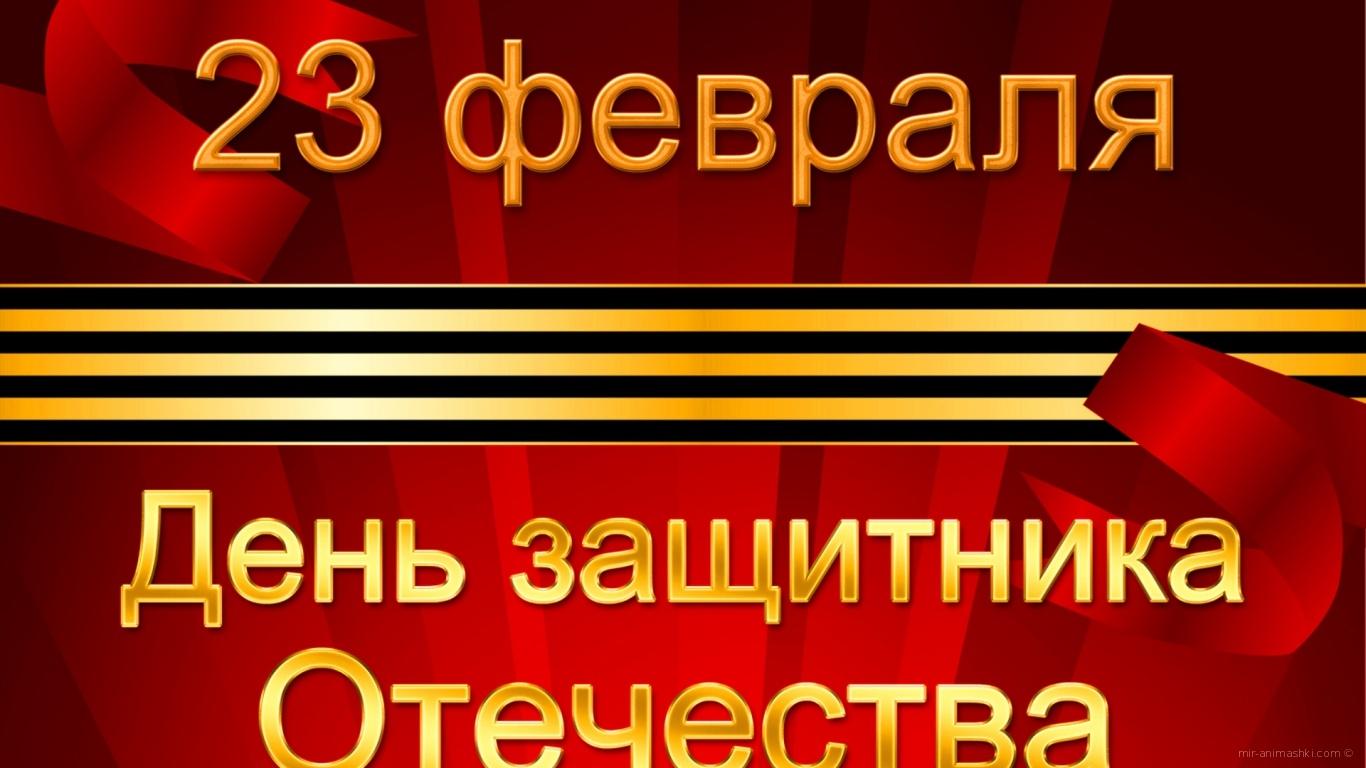 Открытка 23 февраля День Защитника Отечества - С 23 февраля поздравительные картинки