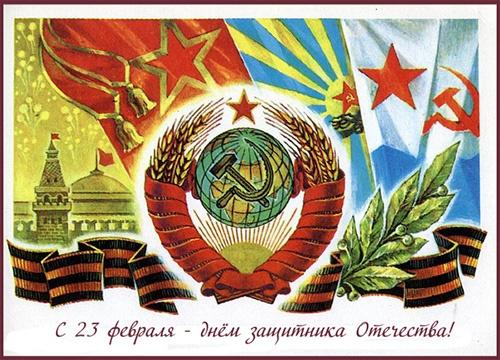 Советская картинка на день защитника - С 23 февраля поздравительные картинки