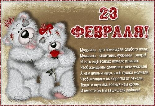 Стихотворение на 23 февраля день защитника - С 23 февраля поздравительные картинки