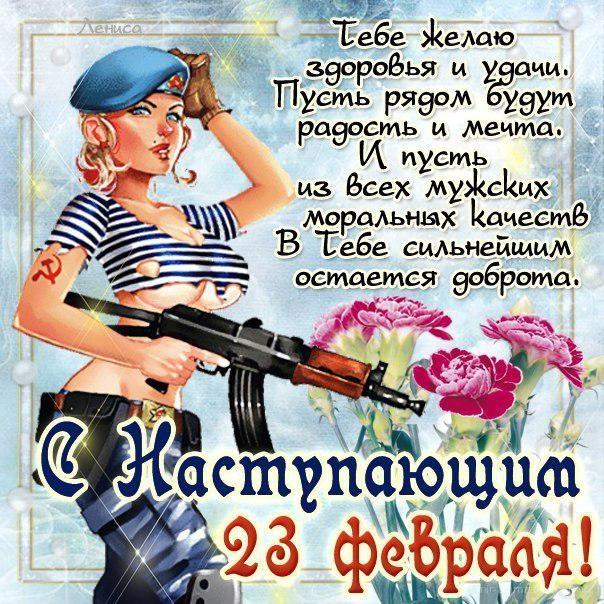 День защитника отечества картинки с поздравлениями 12
