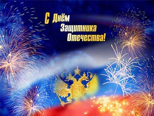 Картинка с салютом 23 февраля день отечества - С 23 февраля поздравительные картинки