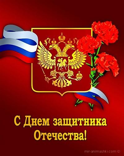 С днём защитника отечества - С 23 февраля поздравительные картинки
