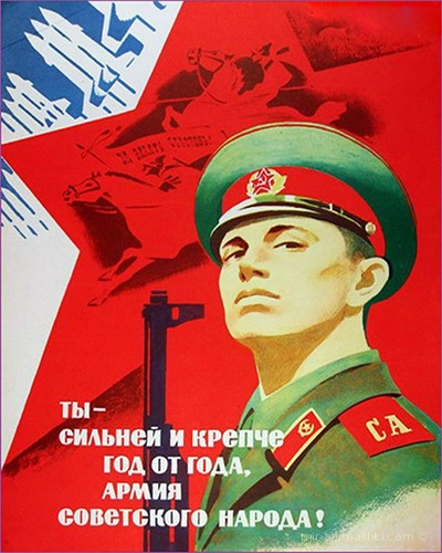 Советская картинка на 23 февраля - С 23 февраля поздравительные картинки