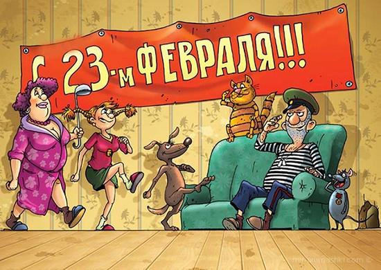Прикольная картинка мужу на 23 февраля - С 23 февраля поздравительные картинки