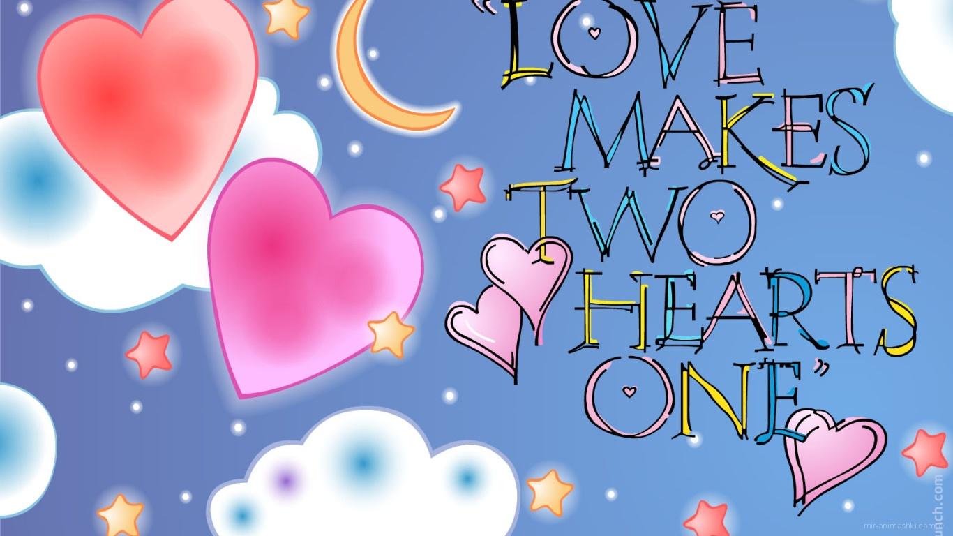 Любовь делает два сердца одним целым - С днем Святого Валентина поздравительные картинки