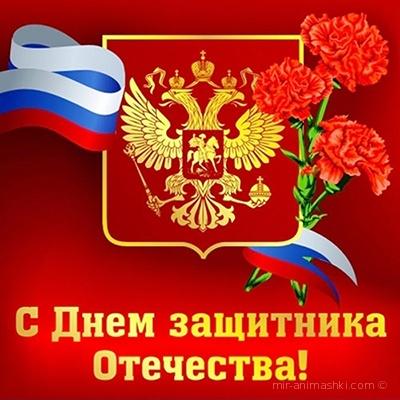 Российская открытка на 23 февраля - С 23 февраля поздравительные картинки