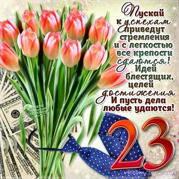 ❶Поздравления с 23 февраля друзьям|Стихи на 23 февраля для средней группы|Поздравляем с Днем рождения вашей семьи! / Свадебные поздравления|Поздравления в стихах на все случаи жизни:|}