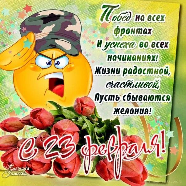 23 февраля День защитника Отечества - С 23 февраля поздравительные картинки